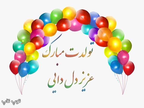 تبریک تولد خواهرزاده پسر از طرف دایی