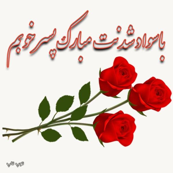عکس نوشته با سواد شدنت مبارک پسرم + متن