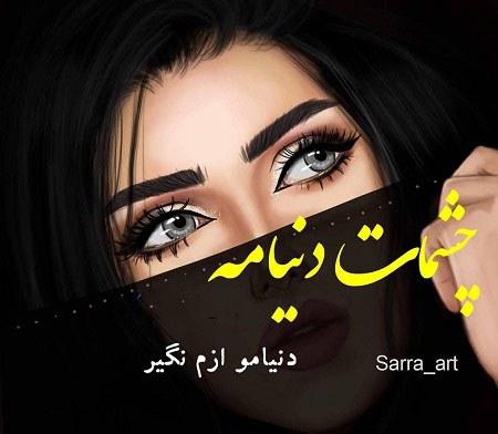 عکس دخترونه چشمات