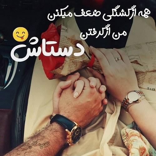 متن کوتاه گرفتن دست عشق + عکس نوشته