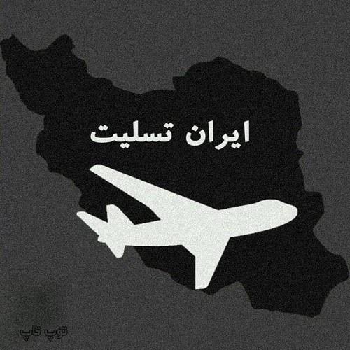 متن و عکس تسلیت سقوط هواپیمای اوکراین