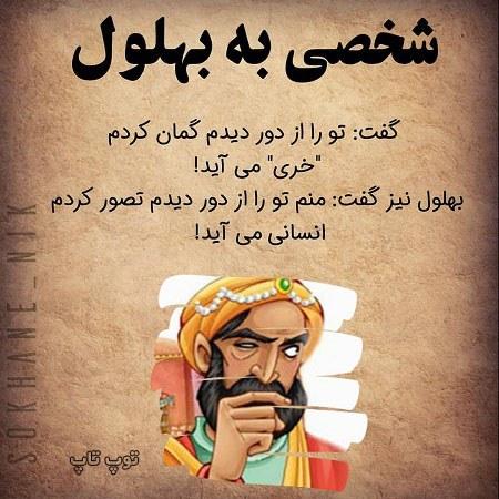 عکس نوشته سخنان بزرگان از بهلول