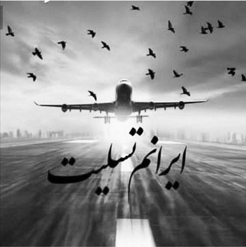 عکس نوشته تسلیت سقوط هواپیمای اوکراین
