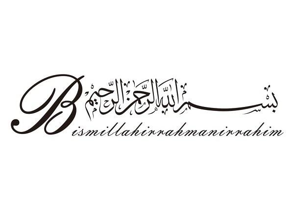 طرح بسم الله الرحمن الرحیم برای مقاله