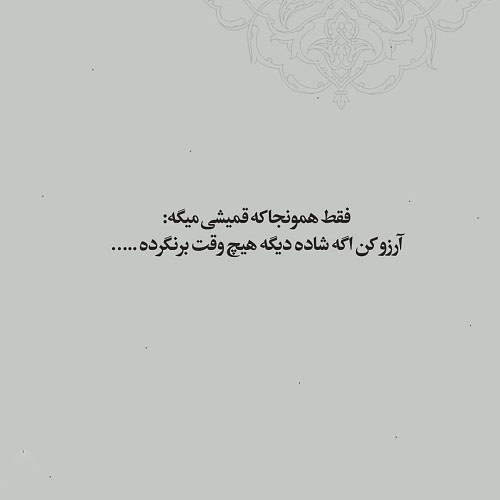 متن عاشقانه غمگین برای پروفایل