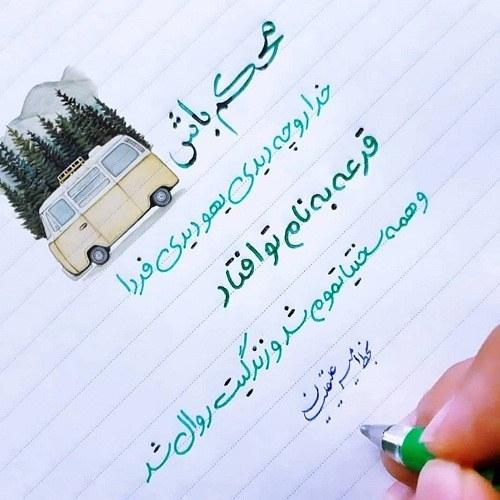 عکس نوشته های خوشنویسی با خودکار (2)