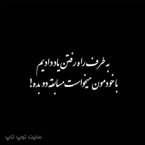 عکس نوشته نیش دار برای رفیق نامرد