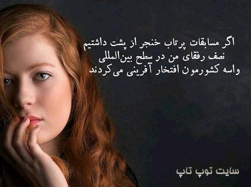 عکس نوشته دخترونه درباره نامردی رفیق