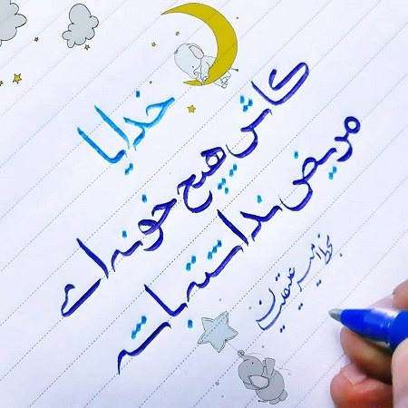 دست نوشته زیبای خدایا