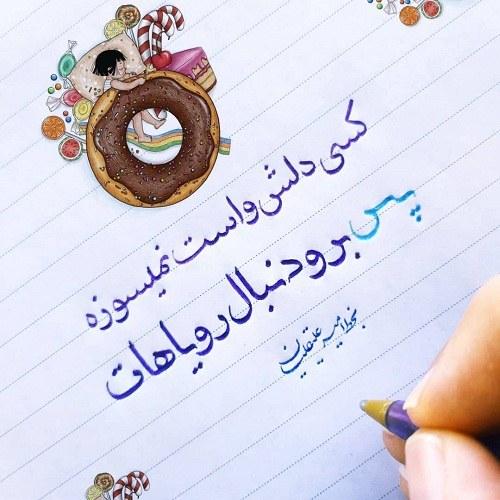 عکس نوشته خوشنویسی با خودکار در مورد رویاها