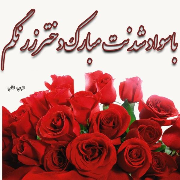 عکس نوشته با سواد شدنت مبارک دخترم + متن