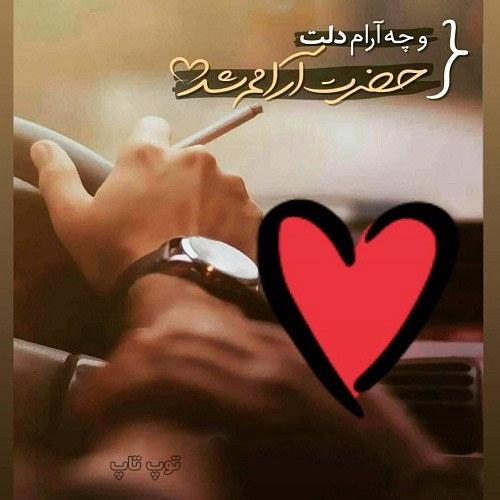 متن برای گرفتن دست عشق + عکس نوشته