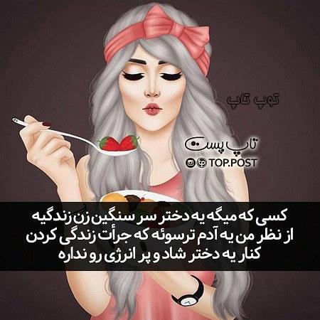 عکس نوشته دخترونه برای پروفایل واتساپ