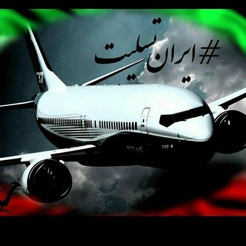 تصویر نوشته تسلیت سقوط هواپیمای اوکراینی
