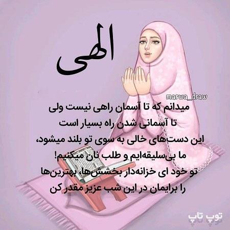 عکس دخترونه متن دار سر سجاده نماز