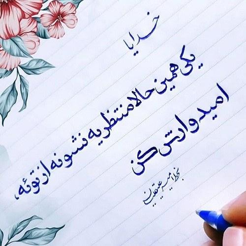 عکس نوشته خوشنویسی شده