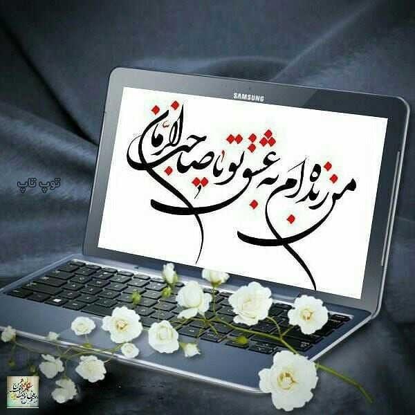 عکس نوشته زنده ام به عشق امام زمان