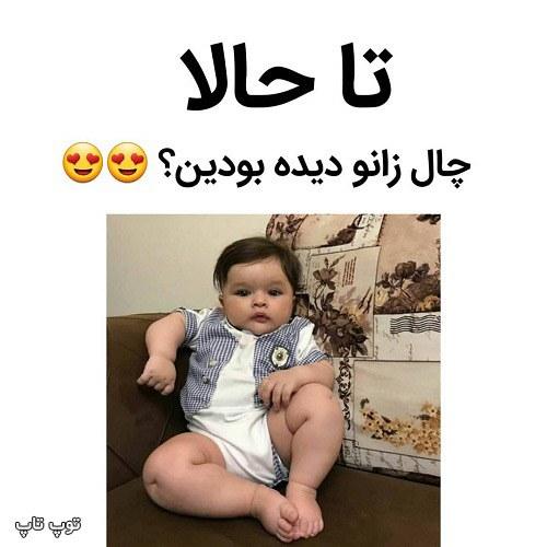 عکس نوشته خنده دار اینستاگرام
