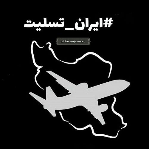 تصاویر تسلیت سقوط هواپیمای اوکراین