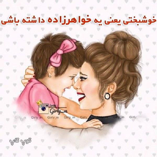 عکس خوشبختی یعنی یه خواهرزاده داشته باشی