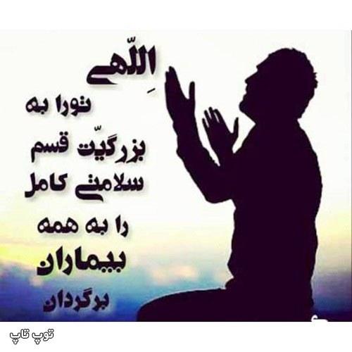 عکس نوشته التماس دعا برای شفای مریض