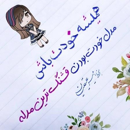 عکس نوشته خوشنویسی همیشه خودت باش