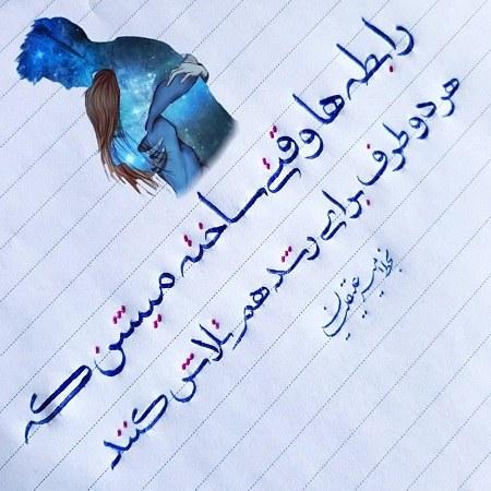 عکس نوشته خوشنویسی عاشقانه با خودکار