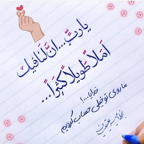 عکس نوشته خدایا با خط خوش و خودکاری