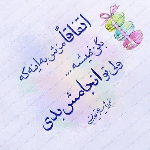 عکس نوشته جملات تاکیدی مثبت با خودکار