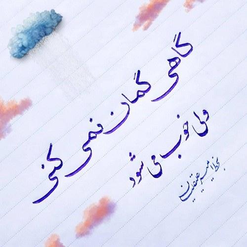 عکس نوشته خوشگل ای کاش با خط خوش