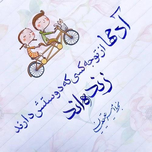 عکس نوشته آدما