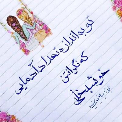 عکس نوشته پروفایل تو خوشبختی تاکیدی مثبت