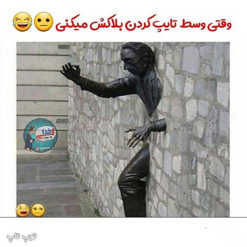 عکس نوشته خنده دار درباره بلاک شدن