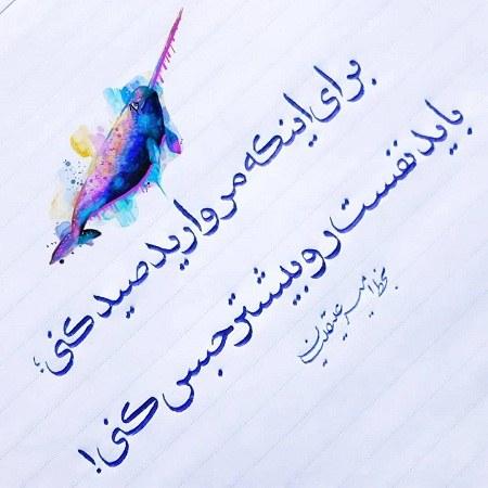 زیباترین عکس نوشته ها با خودکار بیک آبی