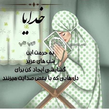 عکس فانتزی دخترونه در حال دعا کردن سر نماز