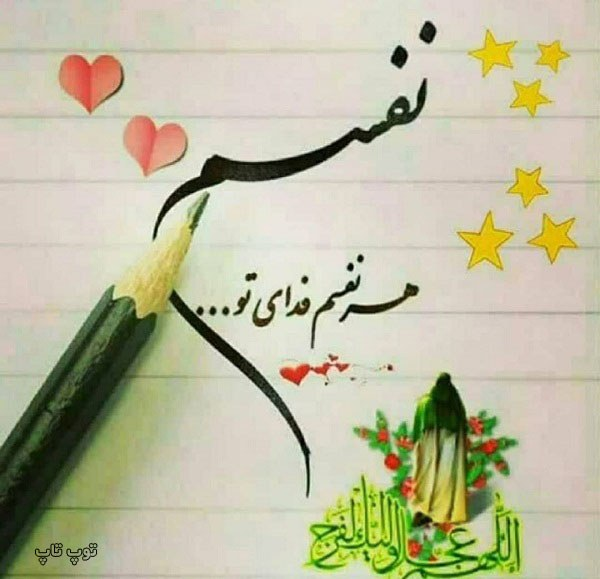 عکس نوشته خوشنویسی در مورد امام زمان