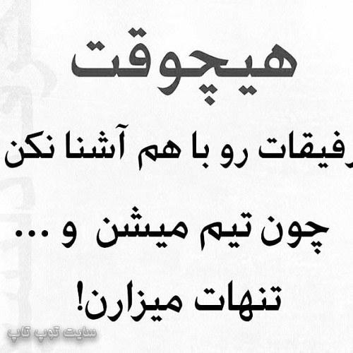 عکس نوشته نامردی دوست