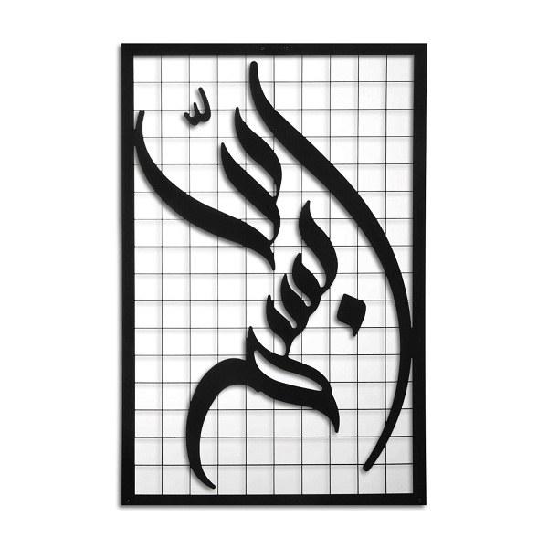 طرح بسم الله شیک برای تحقیق دانش آموزی