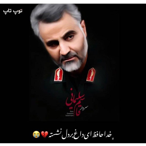 عکس نوشته پروفایل خداحافظی از سردار سلیمانی
