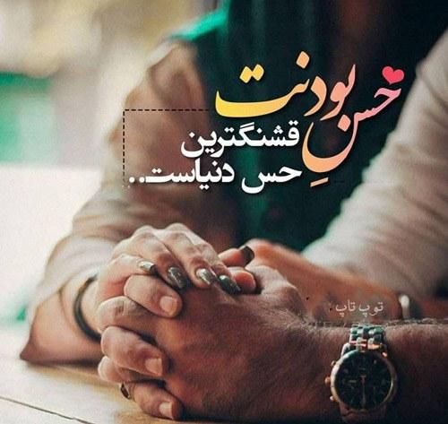 عکس نوشته خاص عاشقانه برای پروفایل