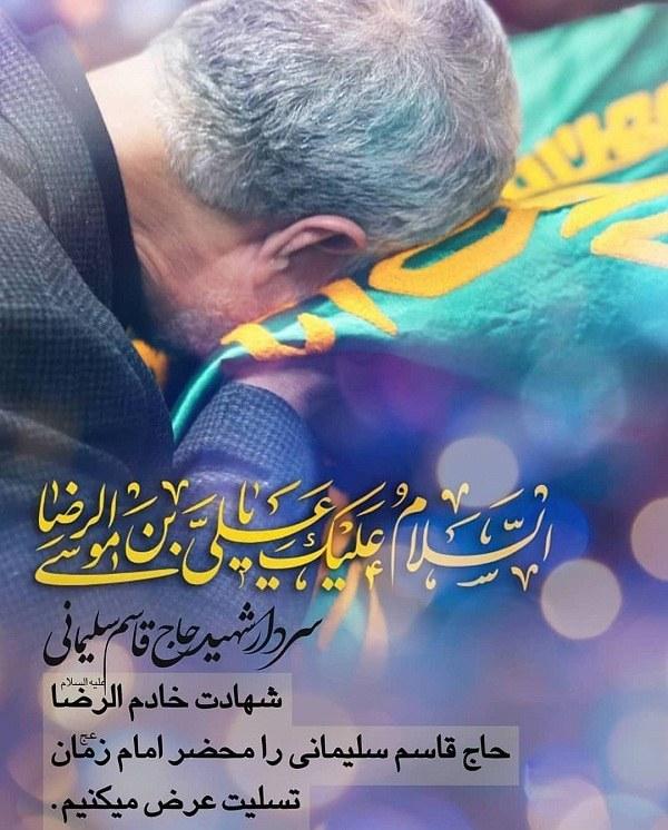 متن تسلیت سردار سلیمانی + عکس مناسب بنر