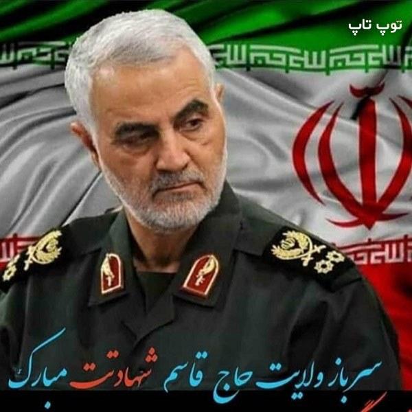متن شهادت سردارسلیمانی با عکس نوشته