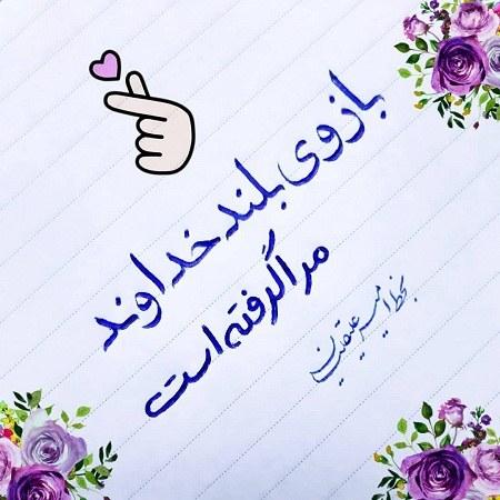عکس نوشته خدا با منه خودکارنویس