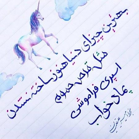 آلبوم عکس نوشته خودکارنویس زیبا سری (2)