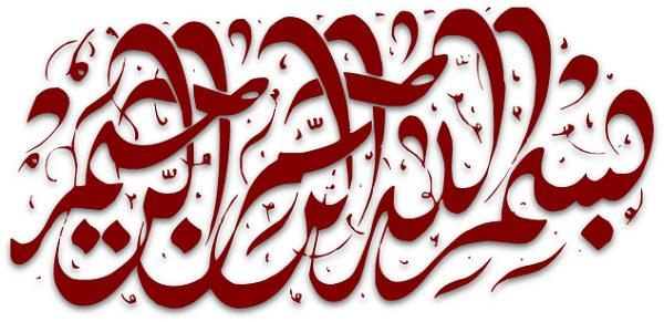 طرح بسم الله الرحمن الرحیم ساده و زیبا