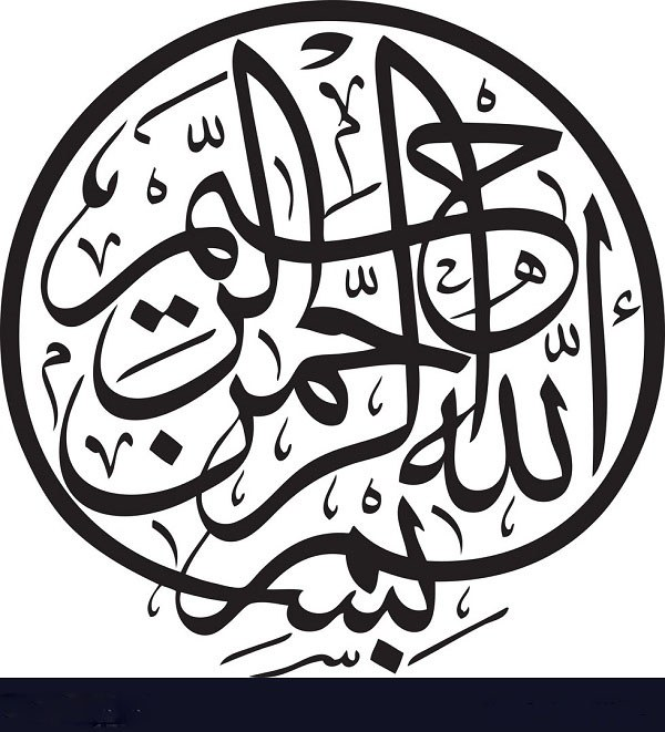 طرح بسم الله الرحمن الرحیم زیبا