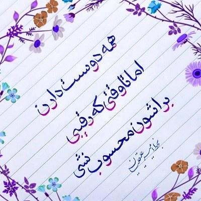 عکس نوشته های جذاب خوشنویسی با خودکار