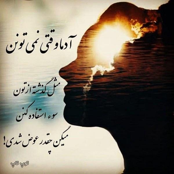 عکس نوشته آدم سوءاستفاده گر + متن زیبا
