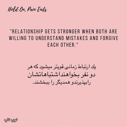 نوشته های زیبا راجب بخشش دیگران