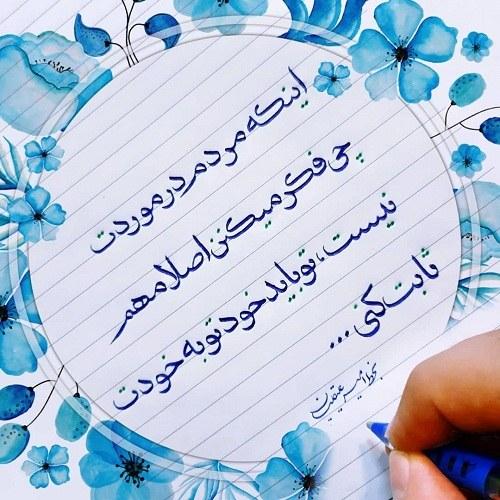 عکس خوشنویسی زیبا